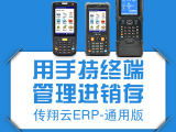 云掌店 传翔进销存软件网络版销售ERP 连锁库存仓库管理软件