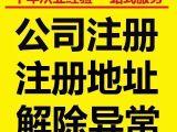 杭州公司注冊地址經營異常解除