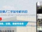 大力发电机设备买卖