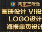 海报设计宣传,高端logo标志设计、画册、VI设计