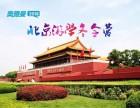 梦想北京游学冬令营感受 祖国魅力