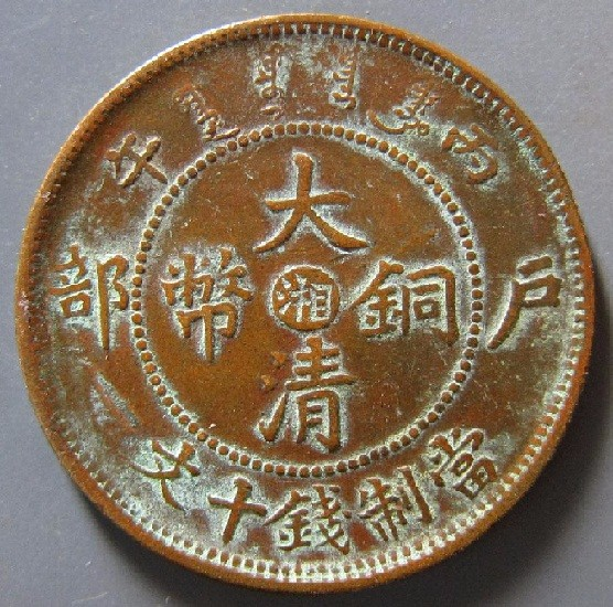 古铜钱如何交易?怎么快速变现