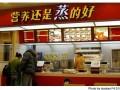 中式快餐加盟项目-江门真功夫中式快餐加盟