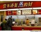 快餐加盟店10大品牌-重庆真功夫快餐加盟店加盟
