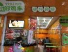 台湾有够鸡车加盟 有够鸡车加盟费多少钱