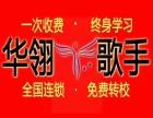 华翎歌手舞蹈 零基础歌手培训 K歌速成 包教包会