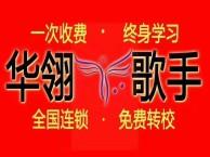 华翎歌手培训 年会活动 商业演出 走进音乐
