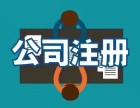 济南专业代理注册公司 代理记账服务