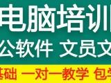 东莞凤岗附近电脑培训学校 零基础学习