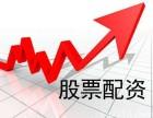廣州股票配資平臺是什么