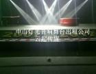 中山南区庆典策划公司活动策划舞台灯光音响桁架礼炮出租