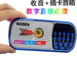 迷你点歌机 插卡音箱 便携音箱 收音机便携式音箱800 迷你音箱