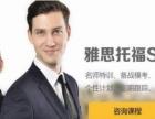 广州出国英语培训课程,天河雅思考试培训班