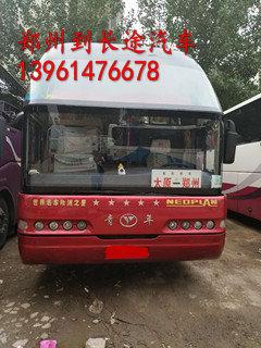 郑州到丽江长途汽车/的大巴车/13961476678专线直达