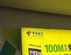 中国电信宽带手机卡