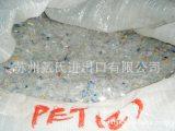 供应优质日本进口pet废塑料