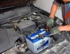 上海汽车电路维修 搭电 换电池 补胎 送油