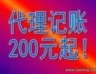 杨浦新华医院代理记账 注册公司 增资验资 工商代办 找晏会计