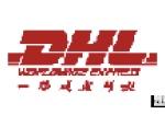 DHL国际快递,南美非洲大货特价促销中84480420