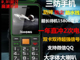 正品三防军工电霸充电宝手机防水老年手机QQ微信行车记录仪包邮