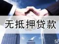 东莞押证不押车贷款,贷款10分钟放款,安全,快捷