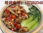 湘赣原味木桶饭加盟/正宗木桶饭培训/广州木桶饭加盟