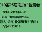 2019南京广告展会-南京广告LED及标识展会