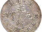 古玩收藏古钱币收藏鉴定评估交易欢迎咨询