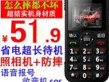 国产手机厂家批发 三防老人手机 科铭F699至尊版 超长待机 超