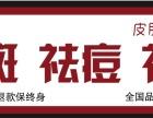 重庆祛斑加盟电话 锡林郭勒祛斑免费代理 会红吗?安全吗?祛痘