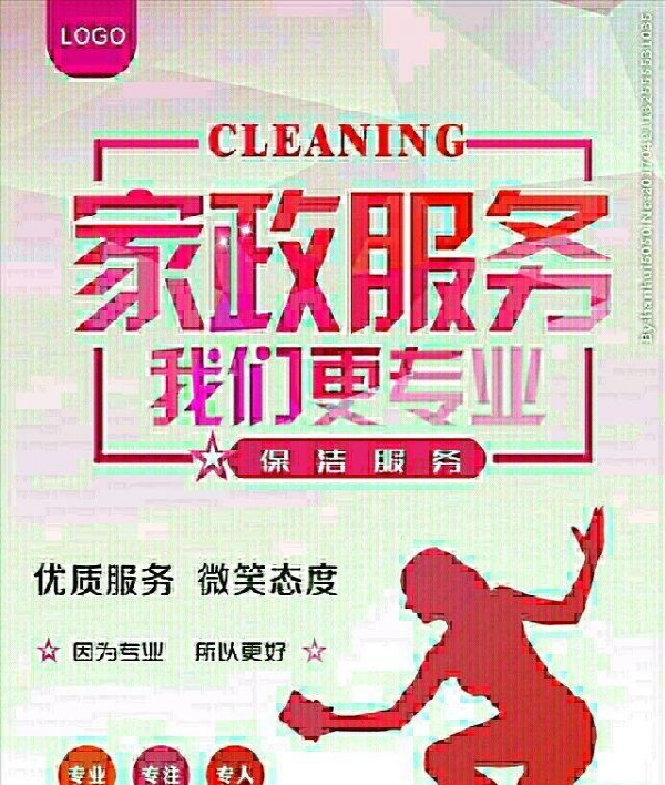 专业擦玻璃打扫卫生,