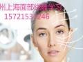 学线雕技术选择杭州杭意加盟 美容SPA/美发