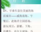 威海香水海国际浴场南海福地传奇水上乐园纯玩二日游