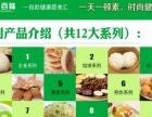 湘西素百味快餐自助加盟,万元投资,十天回本开业即赚