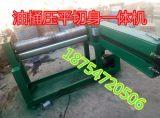 辽宁大连立式油桶切盖刨身压平洗板一体机视频