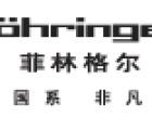 菲林格尔木业加盟