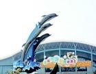 济南泉城海洋极地世界一日游