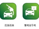 青浦区道路救援电话 拖车 托运 搭电 换电瓶 换胎 送油脱困