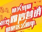 新媒体营销/微信营销/SEO优化培训
