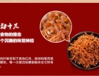 西安开良品铺子休闲零食店占领市场