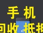 包头高价收手机苹果三星华为OPPOVIVO等手机