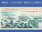 中国当代书画十大名作 齐白石齐氏三绝