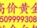 专业黄金回收 铂金金条金元宝市县区可预约上门回收
