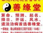 资阳起名·预测·算命·择日·风水·道法治病首选善缘堂