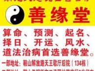北京算命 起名 调风水 道法治病(实.虚.癔)首选善缘堂