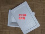 濟寧曲阜海鮮生鮮包裝盒禮品盒 快遞冷鏈 冷藏保鮮保溫泡沫箱