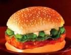 乐而美汉堡加盟费用 快餐炸鸡汉堡小吃饮品加盟