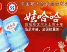 娃哈哈桶装水加盟 烟酒茶饮料 投资金额 5至10万