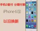 青岛市手机月供标准是什么 学生分期oppor9要多少钱