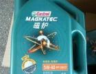 低价转让全新正品机油磁护180元 极护255元